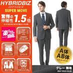 HYBRIDBIZ MOVE ハイブリッドビズ 2WAYストレッチ パンツウォッシャブル 洗える ウール混 無地 シングル 2ツ釦 ツーパンツ スーツ suit 19p5