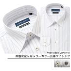 VITTORIO VENETO ヴィットリオヴェネト 形態安定 レギュラーカラ長袖 ワイシャツ メンズ 紳士 男性 ビジネス ドレスシャツ