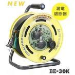 ハタヤ 漏電ブレーカ付電工ドラム BE-30K  防雨型