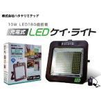 LEDケイ・ライト ハタヤ LWK-10
