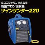 タスコ 冷媒回収装置 ツインサンダー220 TA110X