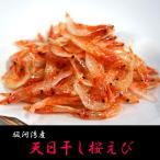 駿河湾産  「天日干し桜えび」 20g 食べきりサイズ(乾燥桜えび)