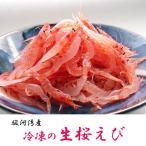 駿河湾産「冷凍の生桜えび」100g 小分けパック(刺身用生桜えび)