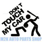 ヘラフラ スタンス ステッカー 1枚 DON'T TOUCH MY CAR ドントタッチ ドリフト JDM usdm ブラック 送料無料