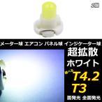 LED T4.2 T3 エアコン メーター スイッチ インジゲーター ポジション 球 超拡散 全面発光 COB タイプ ホワイト 白 汎用品 1個 送料無料
