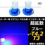 LED T4.2 T3 エアコン メーター スイッチ インジゲーター ポジション 球 超拡散 全面発光 COB タイプ ブルー 青 汎用品 2個 送料無料