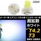 LED T4.2 T3 エアコン メーター スイッチ インジゲーター ポジション 球 超拡散 全面発光 COB タイプ ホワイト 白 汎用品 2個 送料無料