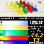 選べる カラー LED T4.2 T3 エアコン メーター スイッチ インジゲーター ポジション 球 超拡散 全面発光 COB タイプ 汎用品 4個 送料無料