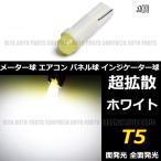 LED T5 T6.5 エアコン メーター スイッチ インジゲーター ポジション 球 超拡散 全面発光 COB タイプ ホワイト 白 汎用品 1個 送料無料