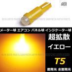 LED T5 T6.5 エアコン メーター スイッチ インジゲーター ポジション 球 超拡散 全面発光 COB タイプ イエロー 黄 汎用品 1個 送料無料