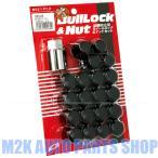 ホイールナット ブルロック 国産 KYO-EI製 ロックナット 20個 ブラック M12 P1.25 P1.5 19HEX 21HEX 通常サイズ