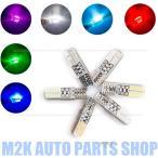 24SMD LED ウェッジ球 シリコン T10 ポジション バックランプ 24連 2個 キャンセラー内蔵 ホワイト クリスタルブルー ブルー グリーン ピンク レッド 送料無料