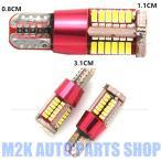 57SMD LED ウェッジ球 T10 T16 ポジション バックランプ 57連 SMD 1個 キャンセラー内蔵 レッド 赤