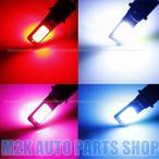 T10 T16 COB ウェッジ LED 両面発光 バルブ ポジション ナンバー灯 2個 キャンセラー内蔵 クリスタルブルー ブルー レッド ピンク 送料無料