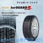 数量限定 YOKOHAMA スタッドレス タイヤ iceGUARD 5 FIVE IG50 175/60R16 16インチ 4本 アクア ラクティス IQ トレジア イグニス