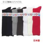 【日本製】サイズ別カラー無地リブハイソックス/スクールソックス