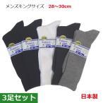 靴下 メンズ 大きいサイズ 3足組 無地 キングサイズ リブソックス 28〜30cm 抗菌防臭加工