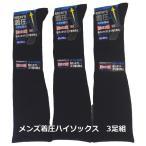 High Socks - メンズ着圧ハイソックス 3足セット 黒無地 メンズ靴下 シンプル ビジネスソックス