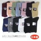 Socks - レディースクルーソックス シンプル無地リブ 選べる13色カラー