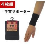 護腕 - 手首サポーター 4枚組 間接や筋肉の保温、保護に リストバンド 男女兼用