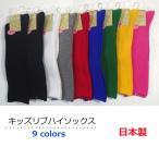 ハイソックス 子供 日本製 キッズハイソックス リブ編み のびのびサイズ15〜21cm