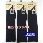 高襪 - 着圧ハイソックス黒 3足セット むくみとり 表糸綿100%