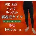 【裏起毛タイツ】メンズ 160デニール相当 2サイズ あったか無地タイツ