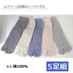 ショッピングソックス レディース足袋ルミーソックス 5足組 手編み風 表糸綿100%