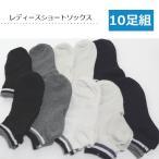 ショッピングソックス 【10足組】レディースショートソックス  シンプルトップライン