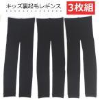 キッズ裏起毛レギンス 3枚組 黒無地 選べる4サイズ キッズサイズ タイツ スパッツ