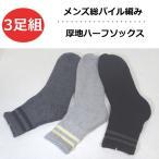 ショッピングソックス 3足組 メンズ厚地ハーフ丈ソックス 総パイル編みで暖かい 靴下