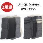ショッピングソックス メンズ厚地ソックス3足組 総パイル編みで暖かい 無地 ボーダー