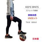 上質 日本製 レギンス キッズ スポーツ 10分丈 7分丈 ストレッチ スパッツ 接触涼感 UVカットスポーツインナー