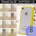 iPhone5 5s SE ケース TPU ソフト クリア アイフォン カバー ストラップホール 保護キャップ 防塵 透明 サイドカラー