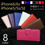iPhone6 6s iPhone5 5s SE ケース 手帳型 レザー シンプル レディース メンズ カード収納 ダイアリー カバー