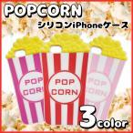 iPhone6 6s ケース シリコン ポップコーン Popcorn 立体 派手 可愛い でか スマホ 目立つ アイフォン カバー