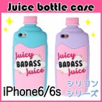 iPhone6 6s ケース シリコン ボトル ジュース juice 立体 派手 可愛い でか スマホ パステル アイフォン カバー