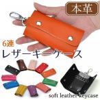 ショッピング本革 本革 キーケース メンズ レディース ソフトレザー 牛革 6連 コンパクト 鍵入れ