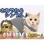 猫服 タンクトップ ストライプ シンプル ボーダー Tシャツ かわいい 抜け毛対策 ウェア 春夏 薄手