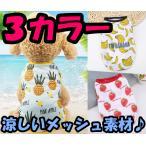 犬服 フルーツ メッシュ トロピカル タンクトップ パイン バナナ ストロベリー 犬の服 かわいい おしゃれ 春 夏 薄手 Tシャツ