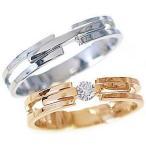 男女對戒 - ダイヤモンド ピンクゴールド ホワイトゴールド ペアリング マリッジリング 結婚指輪 2本セット K10pg K10wg ダイヤ 0.10ct