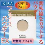 ショッピング化粧品 綺羅化粧品(キラ化粧品 kira化粧品)フェイスパウダーEX01〜EX04(リフィル)