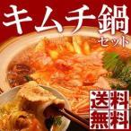 豚肉 冬季限定鍋セット ★ 花悠 高級本格キムチ鍋セット!(4〜5人前)