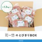 腹肉 - 送料込39セット福袋 豚肉花悠(かしゅう) 詰め合わせ約2Kg