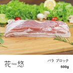 豚肉 ブロック 花悠バラブロック 500g