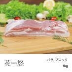 豚肉 花悠 バラブロック 1kg