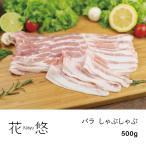 豚肉 花悠バラしゃぶしゃぶ用(薄切り) 500g