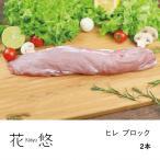 豚肉 ブロック 花悠ヒレブロック 2本(400〜450g/本)