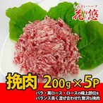 豚肉 花悠挽肉 200g×5パック (豚ひき肉)