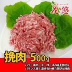 豚肉 花悠挽肉 500g (豚ひき肉)